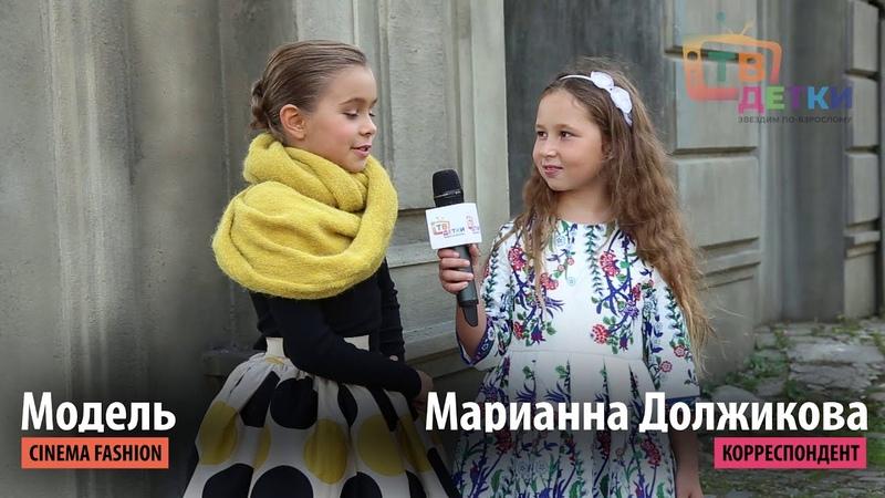 Тв детки на Cinema Fashion Валерий Сороковой L'erede Надежда Шибина