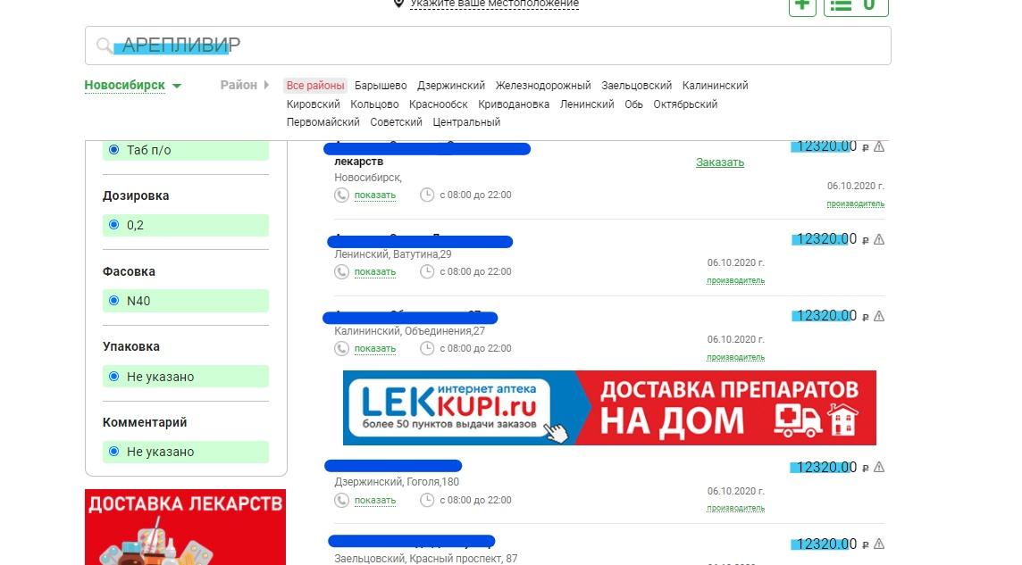 Фото Лекарство от коронавируса завезли в Новосибирск 2