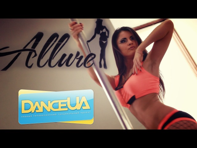 DanceUA [EVENT] @ Allure - Exotic Pole Dance Workshop