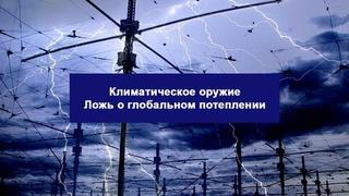 Климатическое оружие | Ложь о глобальном потеплении | Николай Левашов