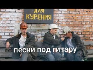 на стихи Есенина   Старая русская песня(Чункуров Хамид)ГИТАРА
