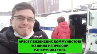 Свободу Рогожкину. В Пензе арестовали депутатов коммунистов! Решили поддержать товарищей!