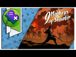 Новая игра + | 9 Monkeys of Shaolin