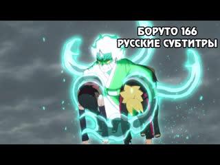 Boruto Anime [Naruto Next Generations] | Аниме Боруто [Новое Поколение Наруто] 1 сезон 166 серия KARA ARC РУССКИЕ СУБТИТРЫ