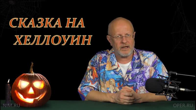 Сказка на Хеллоуин от Гоблина