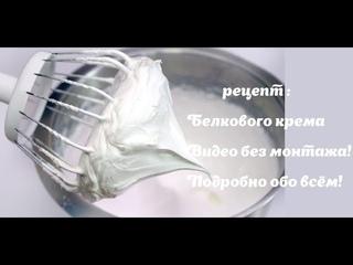 Белково - Заварной крем 🔴самый подробный рецепт 🔴видео без монтажа 🔴 Танинторт
