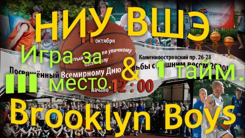 За III место НИУ ВШЭ Brooklyn Boys 1 тайм Баскетбол 4 х 4