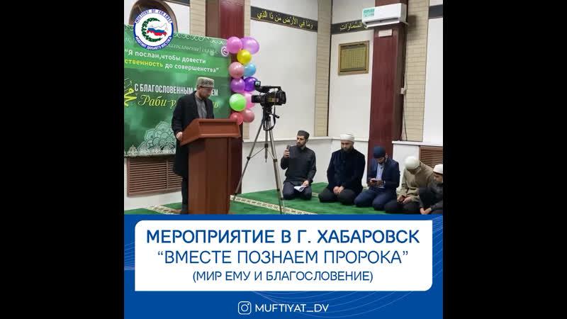 Мероприятие в г Хабаровск Вместе познаём Пророка мир ему и благословение