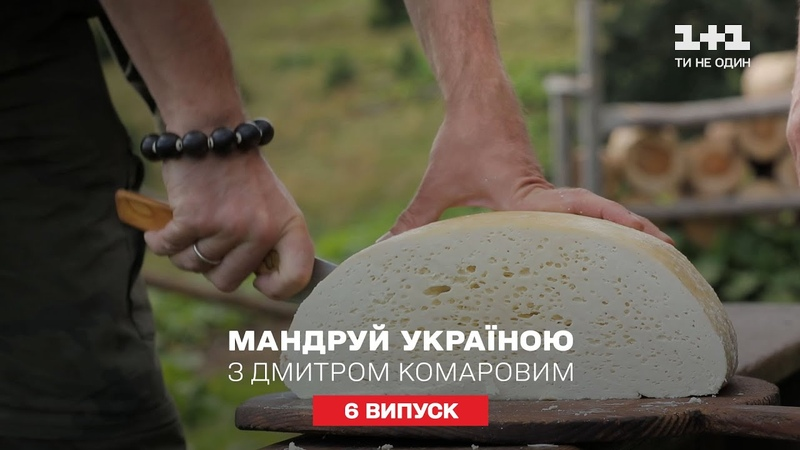 Секреты производства карпатских твердых сыров Путешествуй по Украине с Дмитрием Комаровым 5 серия