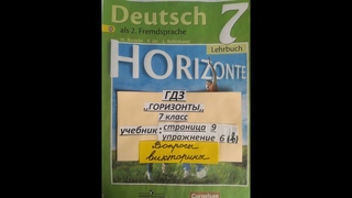 7 класс/ГДЗ/Учебник/Горизонты/Швейцария/Берн/Вопросы викторины/Немецкий язык/Страница 9 Упражнение 6