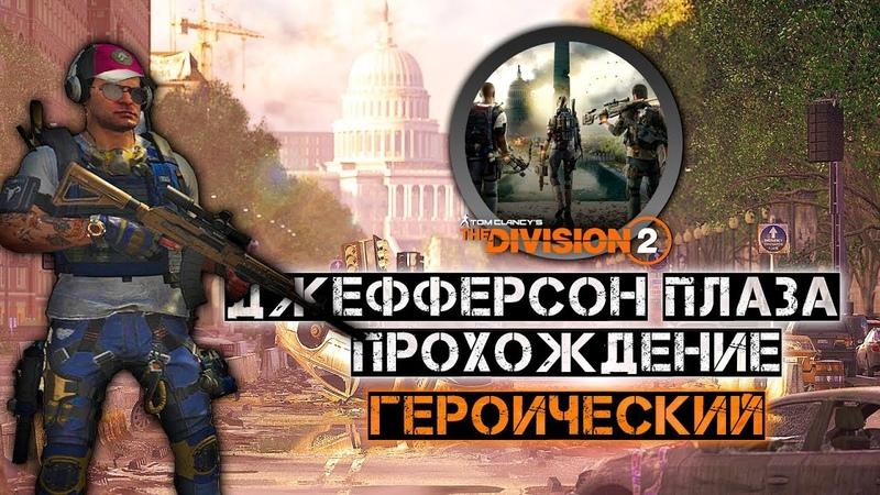 Tom Clancy's THE DIVISION 2 ГЕЙМПЛЕЙ, ДЖЕФФЕРСОН ПЛАЗА , УРОВЕНЬ СЛОЖНОСТИ ГЕРОИЗМ