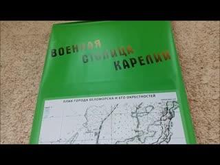 Выставка Военная столица Карелии в Беломорском краеведческом музее