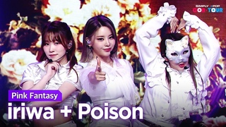 [Simply K-Pop CON-TOUR] Pink Fantasy - iriwa + Poison _★Simply's Spotlight★