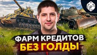 КАК ФАРМИТ ПРЕМ ТАНК БЕЗ ГОЛДЫ — Somua SM и M48А2 Raumpanzer