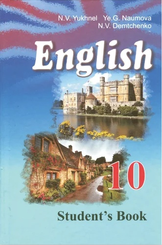 10 класс Английский язык