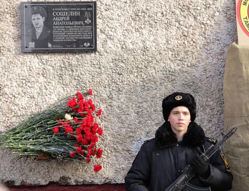 Открытие памятной доски морскому пехотинцу Андрею Сошелину прошло в Нижнем Новгороде