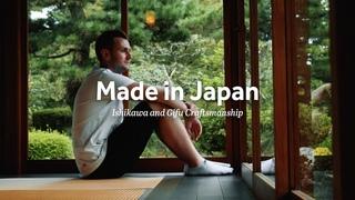 MADE in JAPAN — Ishikawa and Gifu Craftsmanship Film