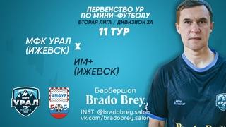 Первенство УР по мини-футболу МФК Урал (Ижевск) 2:0 ИМ+ (Ижевск)