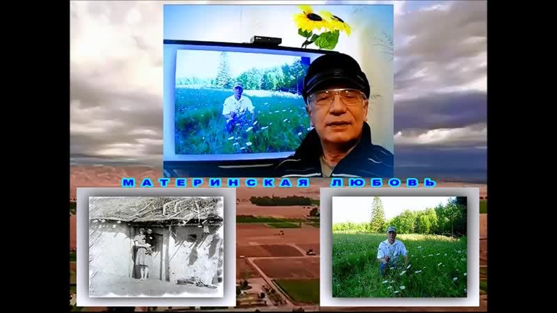 МАТЕРИНСКАЯ ЛЮБОВЬ домашняя видео запись 26 ноября 2020 г ИВАН АГУЛОВ