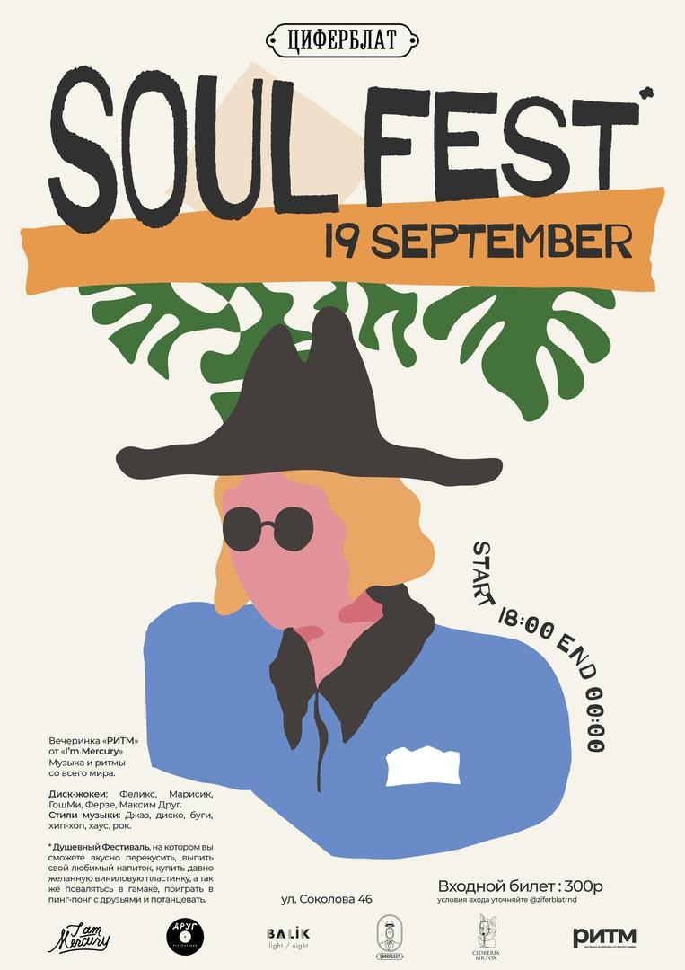 Афиша Soul Fest / Циферблат 19.09