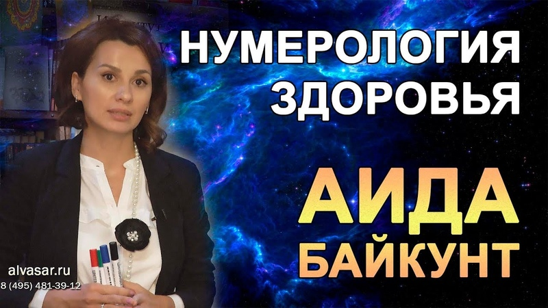 Нумерология здоровья лекция Аиды Байкунт