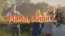 Песня трогает до слёз. Мама, живи. Ансамбль Калина. Russian folk song