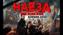 КРИМИНАЛЬНЫЙ БОЕВИК 2020 все серии НАЕЗД МОСКОВСКИХ Русские боевики 2019 новинки HD 1080P