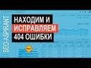 Ошибка 404 not found что это значит и как её исправить