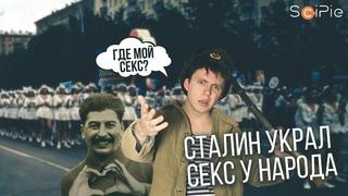 🔥 Сталин украл секс у народа   Правда о Сталине [SciPie]