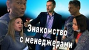 VENTANA оконщики. Выпуск №4. Знакомство с менеджерами.