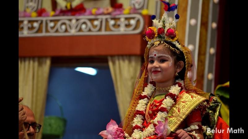 Durga Puja 2018 Kumari Puja at Belur Math | RamakrishnaMathAndMission
