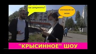 """ШОУ вакцинированных """"КРЫС"""" или на неудобные вопросы не отвечаем"""