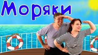 МОРЯКИ   Детские песни   Папа Павел и Маняша