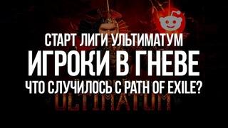 Path of exile: Ультиматум — Худший старт Лиги?Игроки в бешенстве от GGG и Стримеров (Ultimatum Rant)