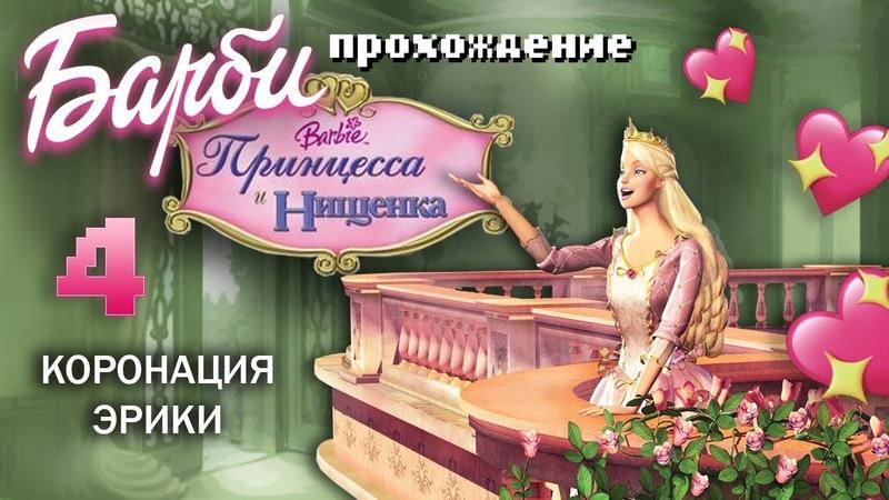 🎎Барби принцесса и нищенка 4 ПРОХОЖДЕНИЕ ФИНАЛ Королевой стала Эрика