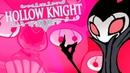 УБИВАЕМ ГРИММА И ТЩАТЕЛЬНО ПРОХОДИМ Hollow Knight