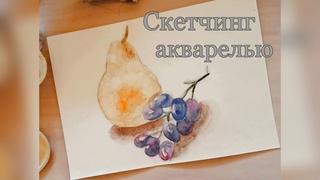 Скетчинг акварелью/Этюд из фруктов