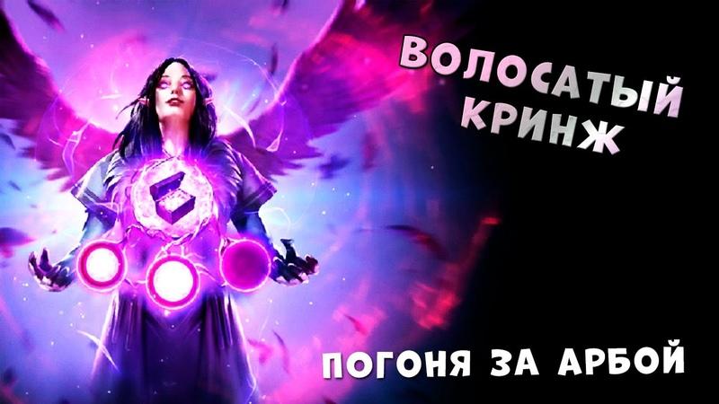 Raid Shadow Legends Арбитр челлендж на топ аккаунте Волосатый Кринж 1