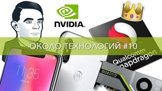 ОТ#10 iPhone X от Motorola (Motorola P30), NVIDIA Turing, Snapdragon 850