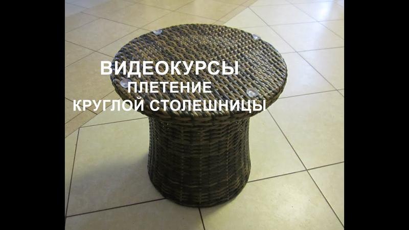 Плетение круглой столешницы из ротанга.