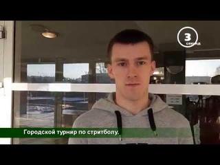 60 сек_Нижнеудинск_ Городской турнир по стритболу.
