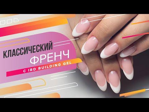 Классический френч с IBD Building Gel