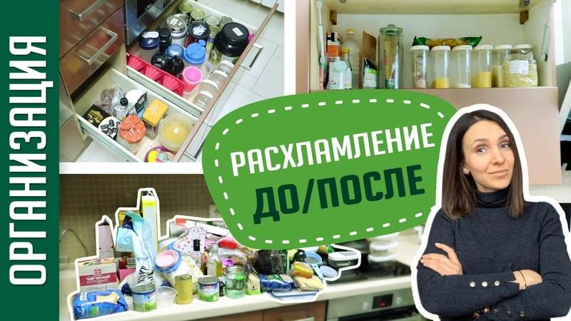 Расхламление кухни ДО И ПОСЛЕ Организатор пространства выбросила все Обзор порядка на кухне