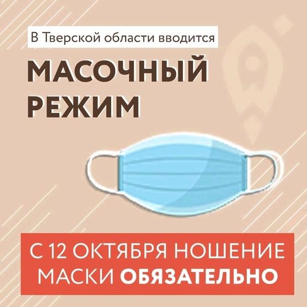 Обязательный масочный режим вводят в Тверской области в транспорте и общественных местах