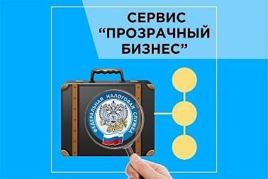 Обновлён электронный сервис Федеральной налоговой службы России «Прозрачный бизнес»