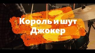 Король и шут - Джокер - drumcover by Evgeniy sifr Loboda
