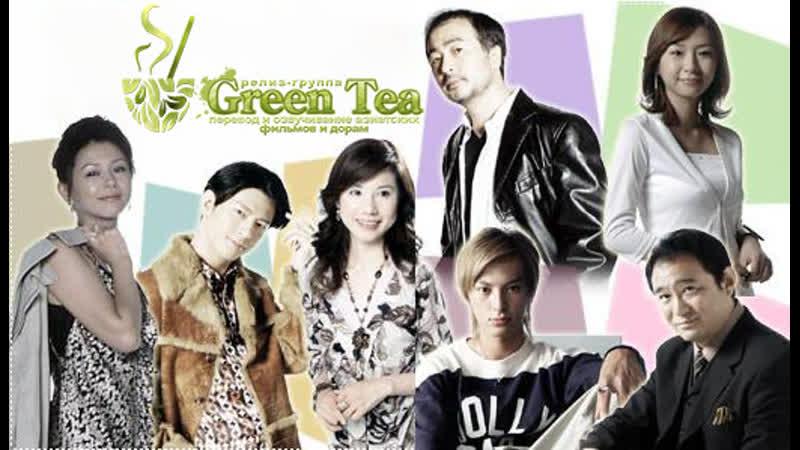 GREEN TEA Манхэттенская любовная история 5 серия