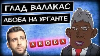 Абоба на Урганте! Пена быкует, Мульт Веласкеса и рофлы на Украинском Глад Валакас смотрит