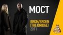 EP64 Мост Bron Broen The bridge Запасаемся попкорном