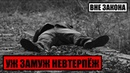 УЖ ЗАМУЖ НЕВТЕРПЁЖ. ВНЕ ЗАКОНА Криминальное видео Криминальная Россия